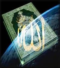 Al-Quran Digital 3D